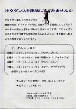 20101225tukiyama5.jpg